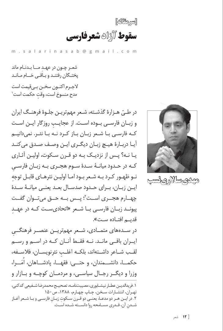 گزیده شماره اول مجله ادبی نوپا (4)