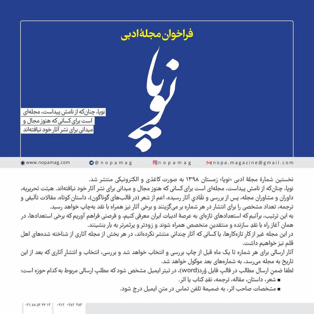 مجله ادبی نوپا، مجال و میدانی برای نشر آثار