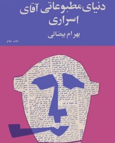 دنیای مطبوعاتی آقای اسراری-بهرام بیضایی- ۱۳۴۴