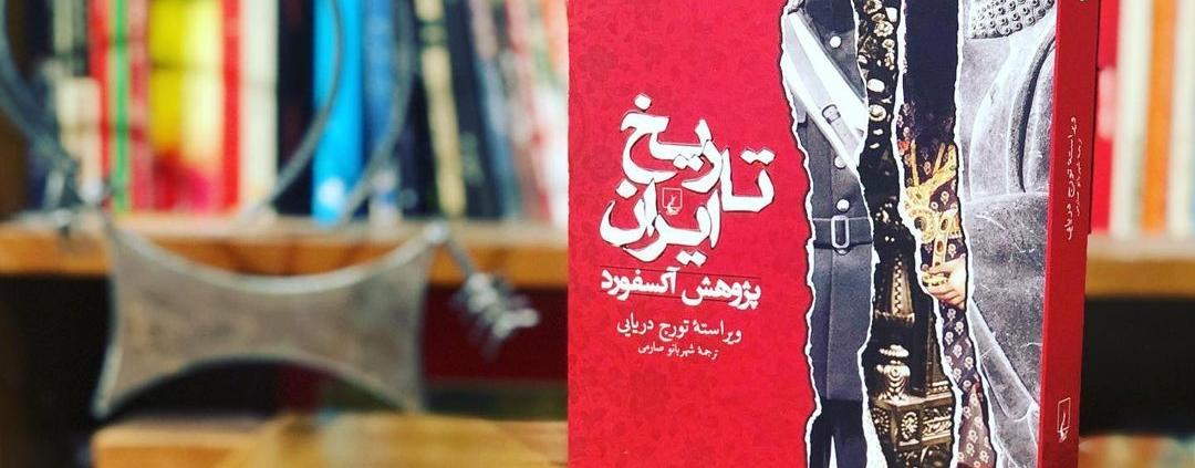 مقدمهٔ دکتر تورج دریایی از کتاب تاریخ ایران انتشارات ققنوس