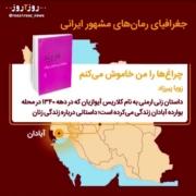 جغرافیای رمانهای مشهور ایرانی