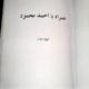 چاپ کتابی از کیوان باژن راجع به احمد محمود