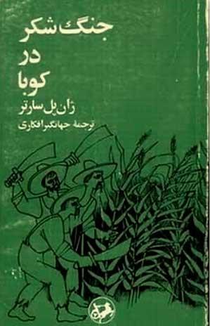 کتاب جنگ شکر در کوبا اثر سارتر