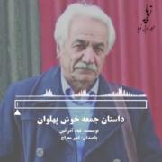 داستان کوتاه جمعهٔ خوش پهلوان - نوشتهٔ قباد آذرآیین با صدای امیر معراج