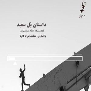داستان کوتاه پل سفید – نوشته عماد شوشتری