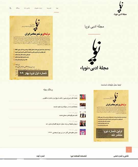 وبسایت مجلهٔ ادبی نوپا مدیر و طراح سایت دریا نوری
