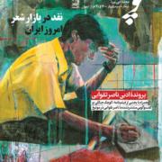 مجلهٔ ادبیِ «نوپا»