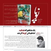 سخن سردبیر مجله ادبی نوپا شماره 3