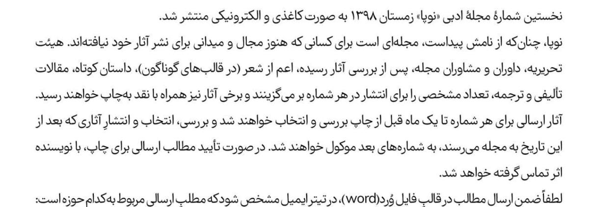 فراخوان مجله ادبی نوپا
