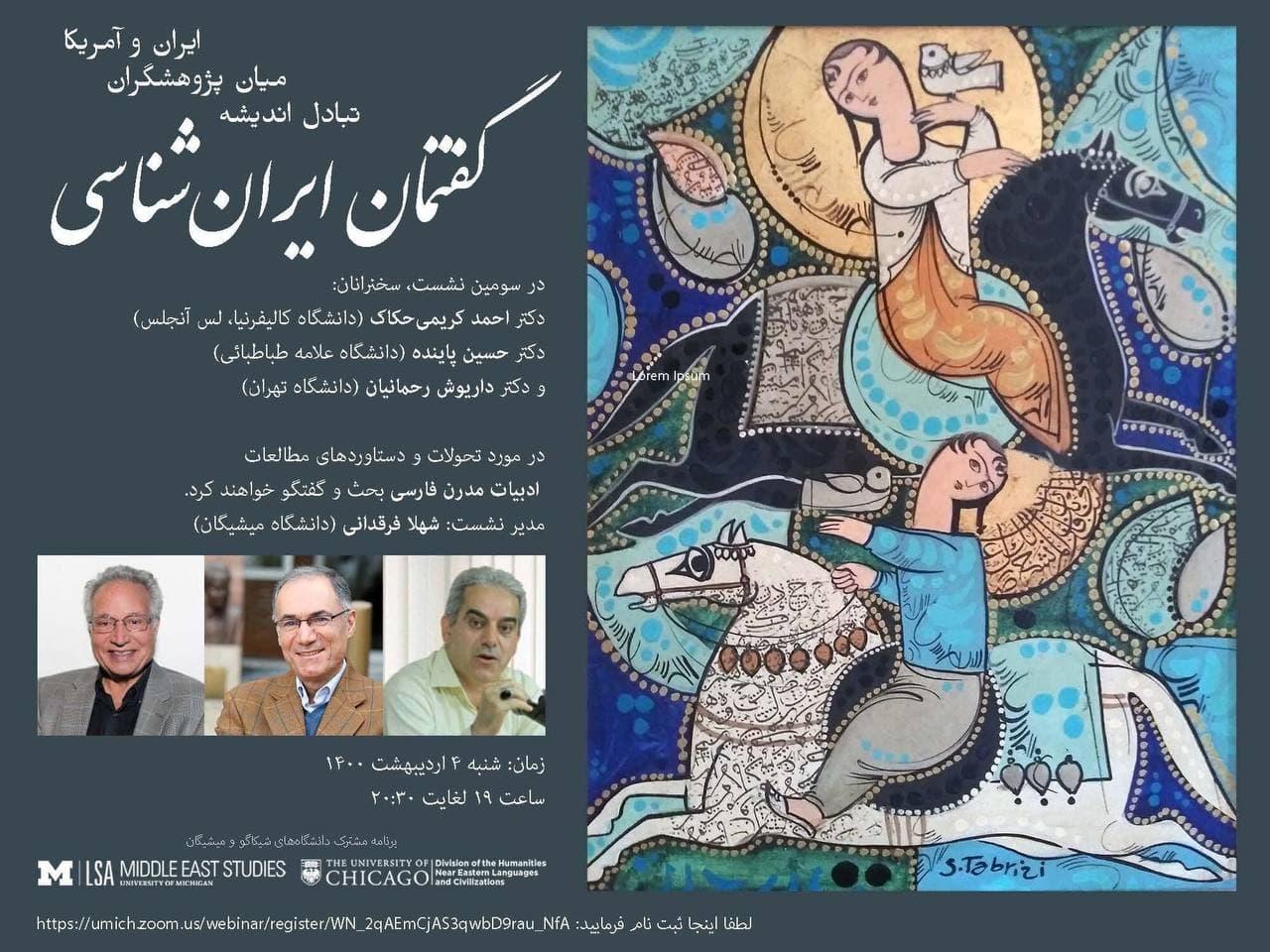 نشست دانشگاه شیکاگو و دانشگاه میشیگان دربارهی ادبیات معاصر ایران
