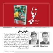 بخشی از داستان «طوطیستان» منتشر شده در سومین شمارهٔ مجلهٔ ادبیِ نوپا